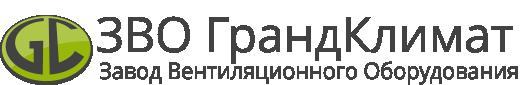 «Завода Вентиляционного Оборудования «ГрандКлимат»
