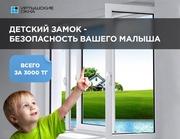 Детский замок на окна - безопасность вашего малыша!