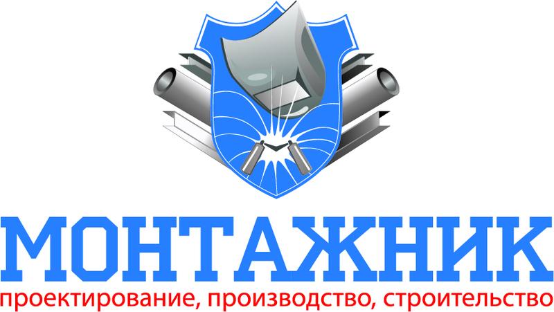"""ООО """"Монтажник"""""""