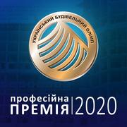Будівельники-лауреати професійної премії 2020 року