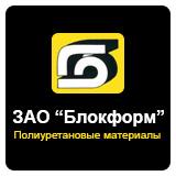 ЗАО «Блокформ»