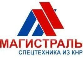 """ООО """"Магистраль"""""""