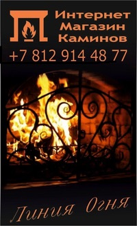 Магазин каминов Линия огня