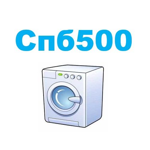Спб500