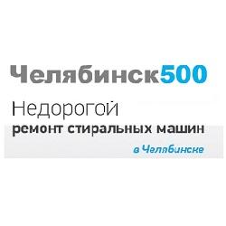 Челябинск 500