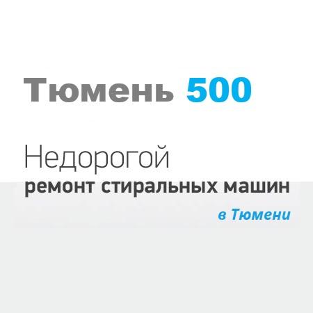 Тюмень 500