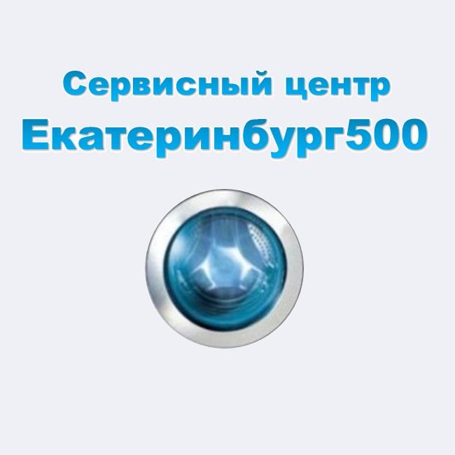 Екатеринбург 500