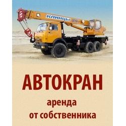 Автокран. СПб