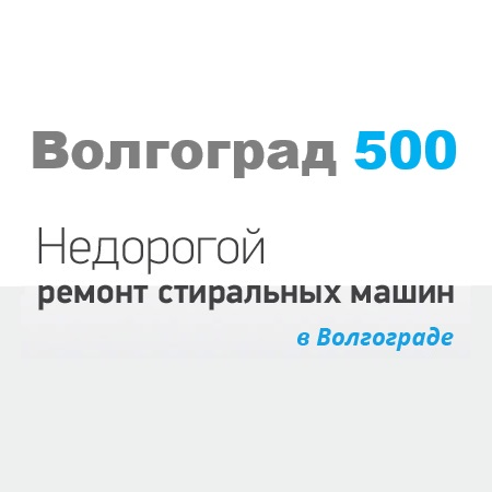 Волгоград 500