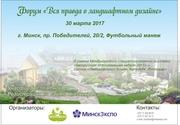 Белорусская строительная неделя