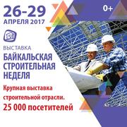 """В Иркутске состоится ежегодная 22-ая """"Байкальская строительная неделя"""""""