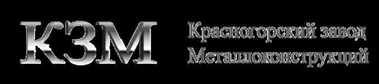 ООО «Красногорский завод металлоконструкций»