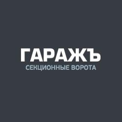ГАРАЖЪ