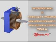 Устройство трансформатора тока