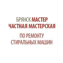 Брянскмастер