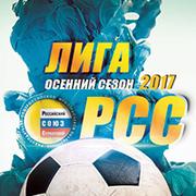 Лига РСС – осенний сезон 2017