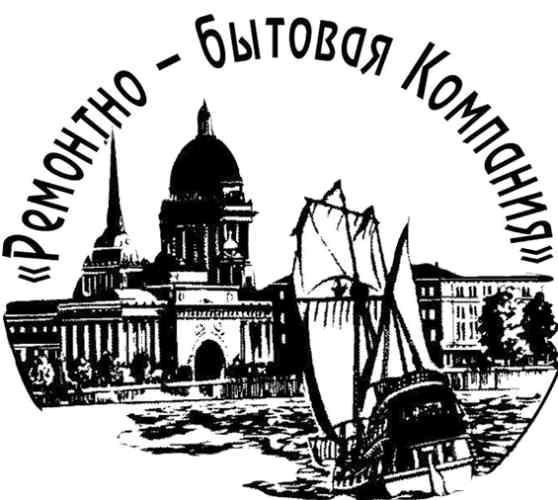 """ООО """"Ремонтно - бытовая Компания"""""""