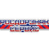"""Производственное предприятие """"Росдорзнаксервис"""""""