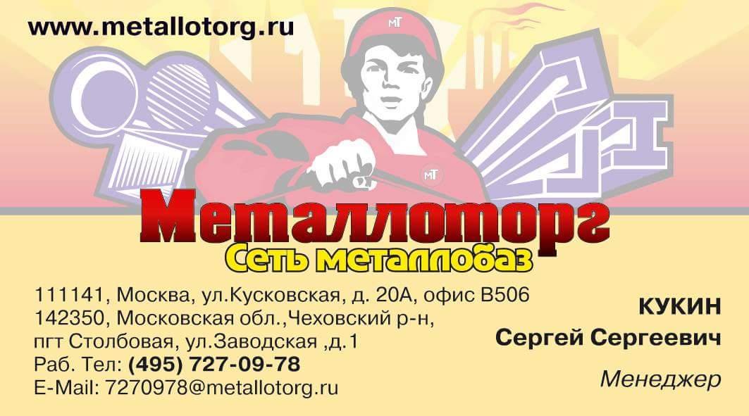 "АО""Металлоторг"""