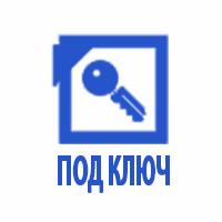 ПодКлюч