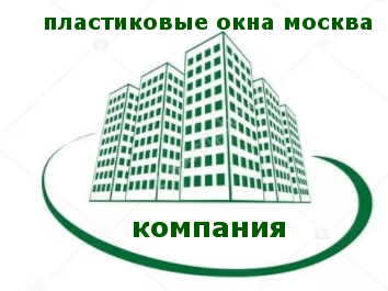 Окна Москва