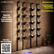 Винная стойка – Wine Rack с LED подсветкой