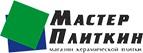 Компания Мастер Плиткин