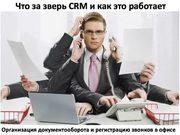 Как организовать документооборот и регистрацию звонков