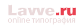 Типография «Lavve.ru»