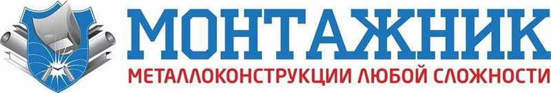 ООО МОНТАЖНИК