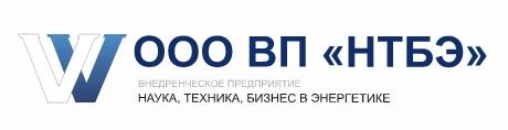 ООО ВП «НТБЭ»