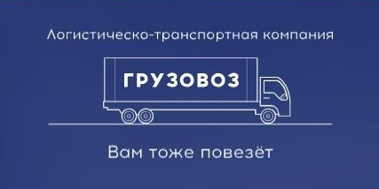 ООО «Грузовоз»