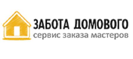 Забота Домового - Воронеж