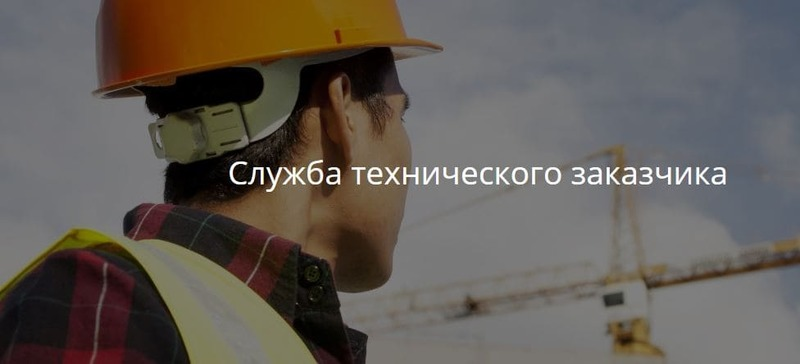 ООО ПИИ «АПИ» Служба технического заказчика
