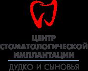 """Центр стоматологической имплантации """"Дудко и сыновья"""""""