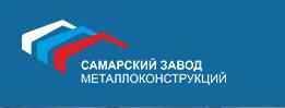 Самарский завод металлоконструкций