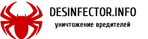 СЭС Дезинфектор