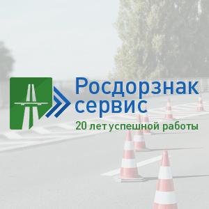 """""""Росдорзнак-Сервис"""" - производство дорожных знаков"""