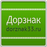 """""""ДорЗнак"""" - современные дорожные знаки"""