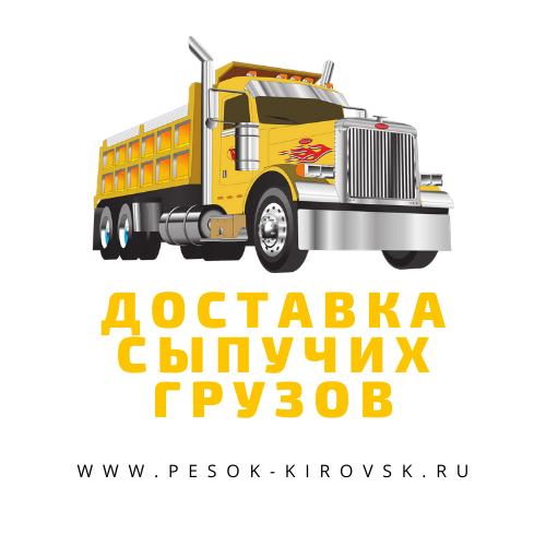 КировскГруз