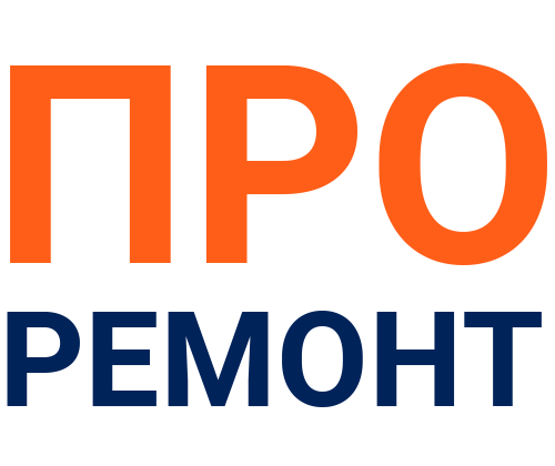 ПроРемонт