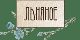 Льняное