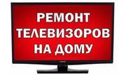 Ремонт телевизоров на дому в Иваново